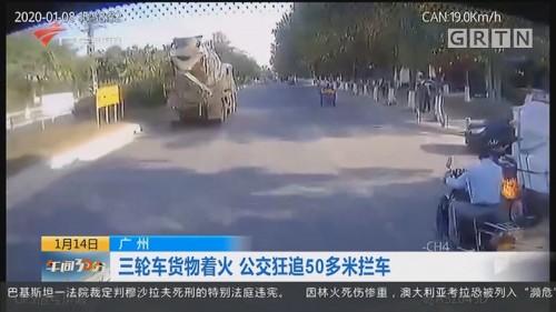 广州:三轮车货物着火 公交狂追50多米拦车