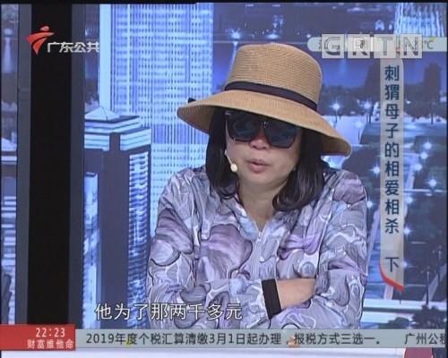 """[2020-01-02]和事佬:""""刺猬""""母子的相爱相杀(下)"""
