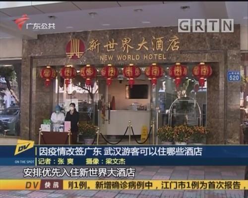 (DV现场)因疫情改签广东 武汉游客可以住哪些酒店