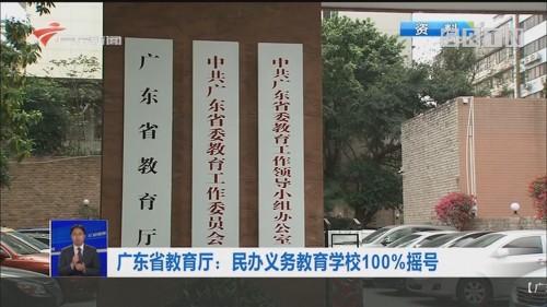 广东省教育厅:民办义务教育学校100%摇号
