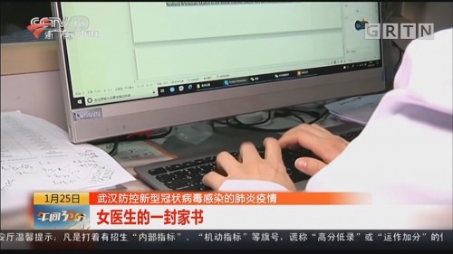 武汉防控新型冠状病毒感染的肺炎疫情:女医生的一封家书