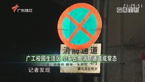 广工校园生活区 小车占用消防通道成常态