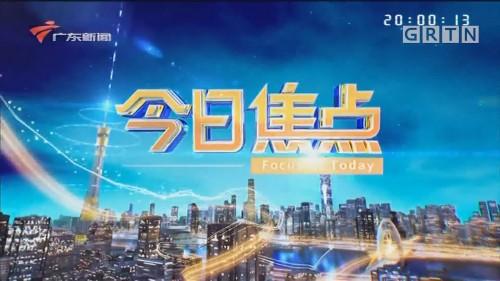 [HD][2020-01-19]今日焦点:湖北武汉 新型冠状病毒感染的肺炎情况通报:出院4例 新增17例