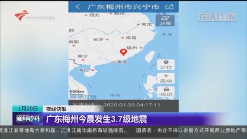 广东梅州今晨发生3.7级地震