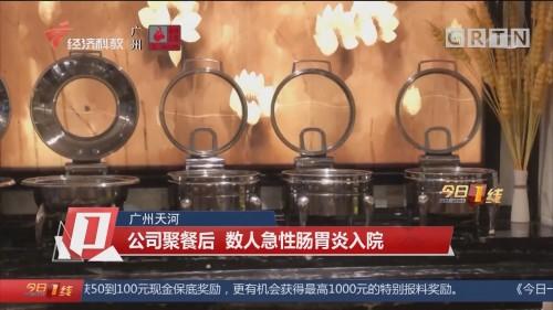 广州天河 公司聚餐后 数人急性肠胃炎入院