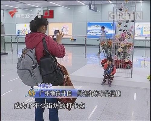 廣州地鐵開掛 周邊街坊享受便捷
