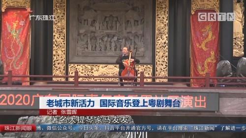 老城市新活力 国际音乐登上粤剧舞台