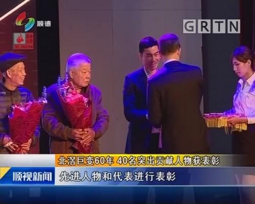 北滘巨变60年 40名突出贡献人物获表彰