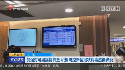上海:加强对可疑病例筛查 积极防控新型冠状病毒感染肺炎