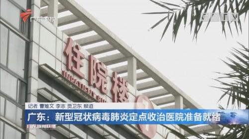 广东:新型冠状病毒肺炎定点收治医院准备就绪