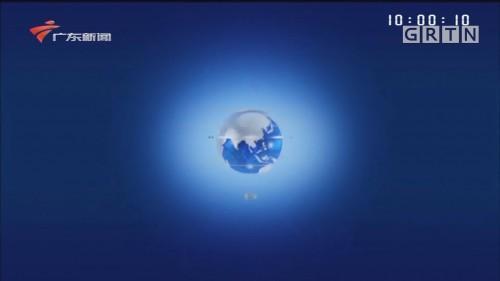 [HD][2020-01-24-10:00]正点播报:国家卫健委 新型冠状病毒肺炎累计报告确诊病例830例 死亡25例