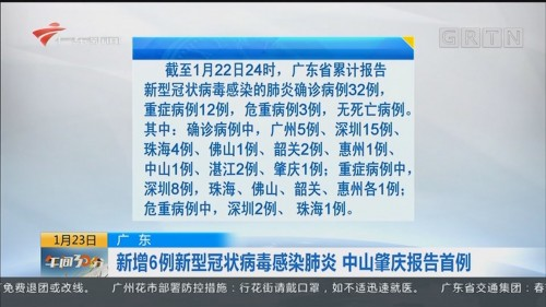 广东:新增6例新型冠状病毒感染肺炎 中山肇庆报告首例