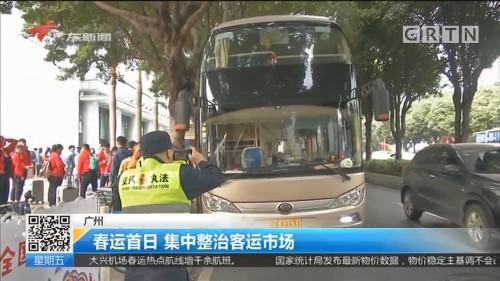 广州:春运首日 集中整治客运市场