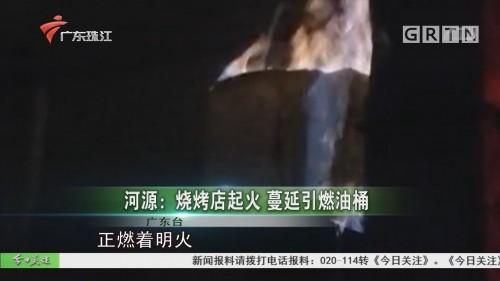河源:烧烤店起火 蔓延引燃油桶