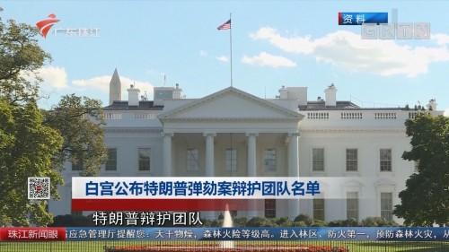 白宫公布特朗普弹劾案辩护团队名单