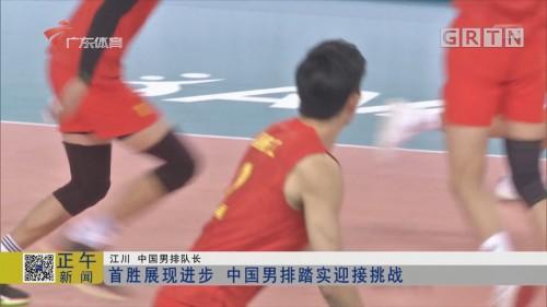 首胜展现进步 中国男排踏实迎接挑战