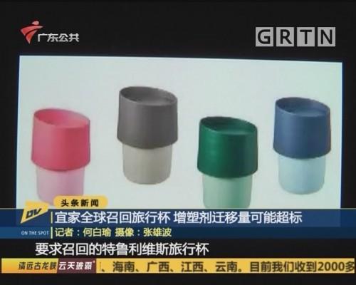 (DV现场)宜家全球召回旅行杯 增塑剂迁移量可能超标