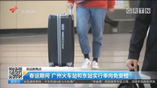 春运新亮点:春运期间 广州火车站和东站实行单向免安检