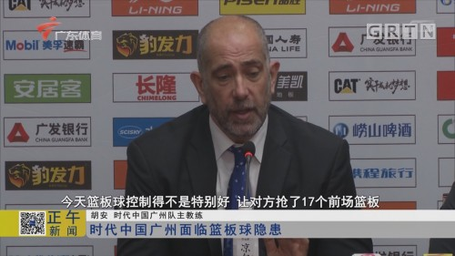 时代中国广州面临篮板球隐患