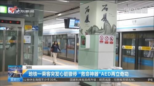 """深圳:地铁一乘客突发心脏骤停 """"救命神器""""AED再立奇功"""