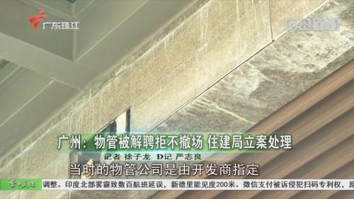 廣州:物管被解聘拒不撤場 住建局立案處理