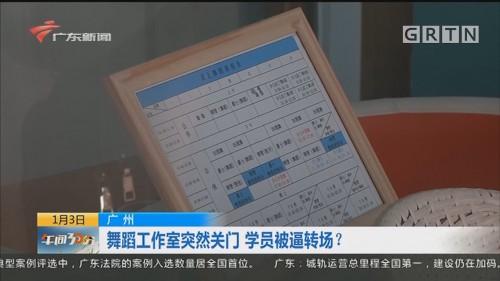 广州:舞蹈工作室突然关门 学员被逼转场?