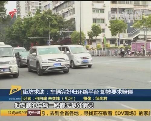 (DV现场)街坊求助:车辆完好归还给平台 却被要求赔偿