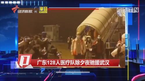 广东128人医疗队除夕夜驰援武汉