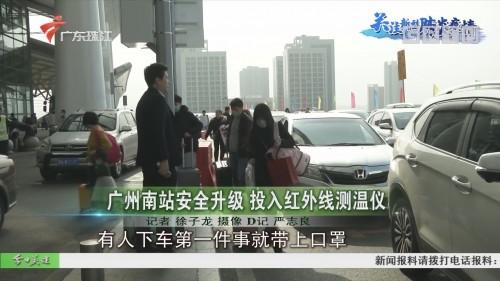 广州南站安全升级 投入红外线测温仪