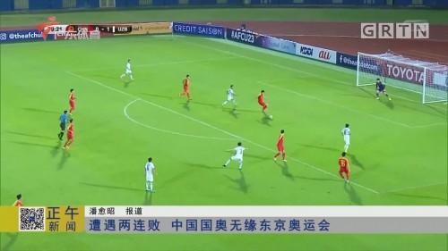 遭遇两连败 中国国奥无缘东京奥运会