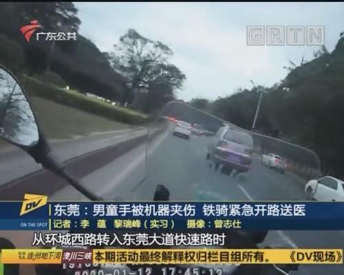 (DV现场)东莞:男童手被机器夹伤 铁骑紧急开路送医