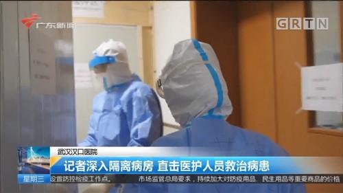 武汉汉口医院:记者深入隔离病房 直击医护人员救治病患