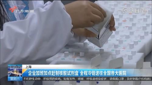 上海:企业加班加点赶制核酸试剂盒 全程冷链送往全国各大医院