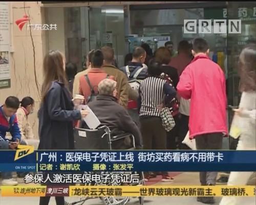 (DV现场)广州:医保电子凭证上线 街坊买药看病不用带卡