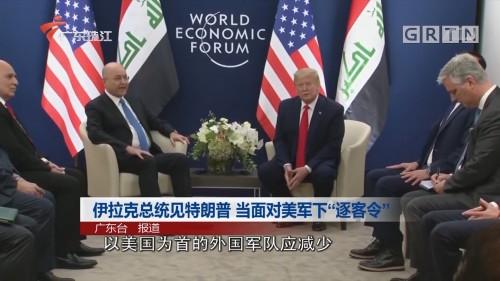 """伊拉克总统见特朗普 当面对美军下""""逐客令"""""""
