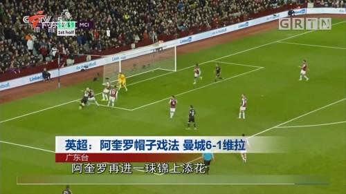英超:阿奎罗帽子戏法 曼城6-1维拉