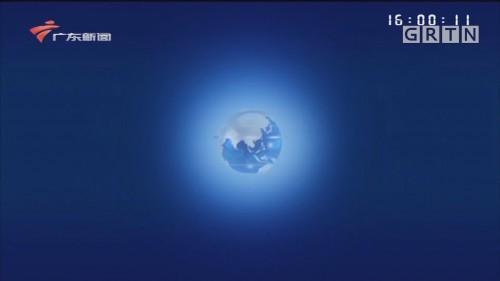 [HD][2020-01-15-16:00]正点播报:珠三角节前返乡客流持续走高