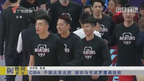 CBA 不敌北京北控 深圳马可波罗遭遇连败
