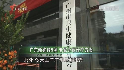 广东新确诊9例 专家介绍诊疗方案