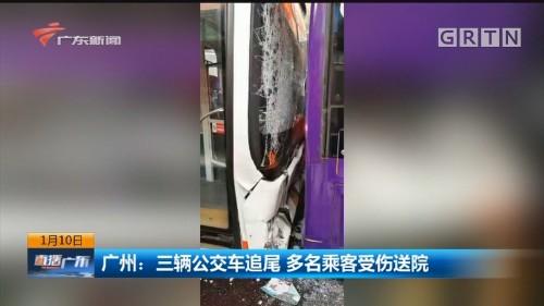 广州:三辆公交车追尾 多名乘客受伤送院