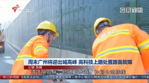 周末广州将迎出城高峰 高科技上路处置路面故障