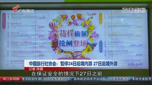 中国旅行社协会:暂停24日后境内游 27日后境外游