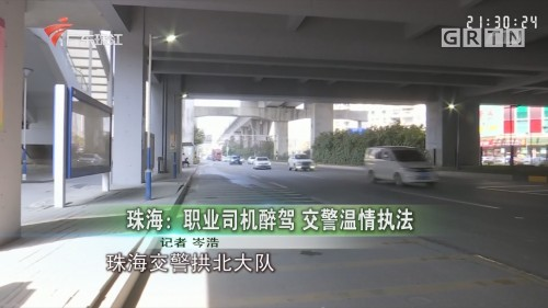 珠海:职业司机醉驾 交警温情执法