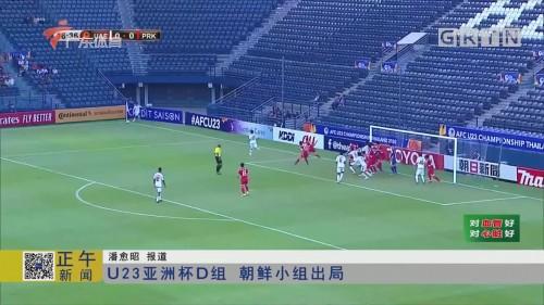 U23亚洲杯D组 朝鲜小组出局