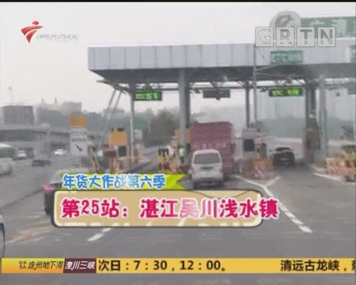 (DV现场)年货大作战第六季 第25站:湛江吴川浅水镇