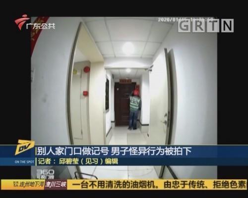(DV现场)别人家门口做记号 男子怪异行为被拍下