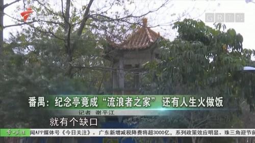 """番禺:纪念亭竟成""""流浪者之家"""" 还有人生火做饭"""