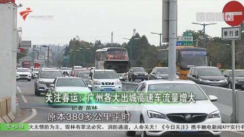 关注春运:广州各大出城高速车流量增大