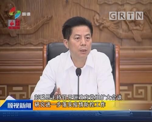 彭聪恩主持召开区政府党组扩大会议 研究进一步落实疫情防控工作