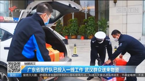 驰援武汉 广东省医疗队已投入一线工作 武汉群众送来物资